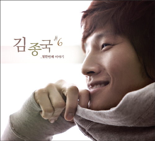 http://rekodtv.files.wordpress.com/2010/01/kim-jong-kook-eleventh-story.jpg